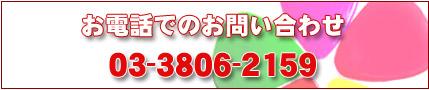 お電話でのお問い合わせ 03-3806-2159